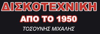 diskotechniki.gr